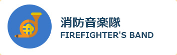 消防音楽隊 FIREFIGHTER'S BAND